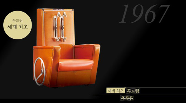 masaje_chair_made_in_japan_600